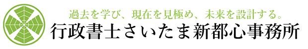 行政書士さいたま新都心事務所(埼玉県さいたま市大宮区)公式ブログ